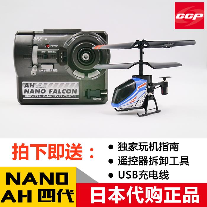 日本 超小型遥控飞机 AH NANO FALCON 四代迷你直升机 PICO超耐摔
