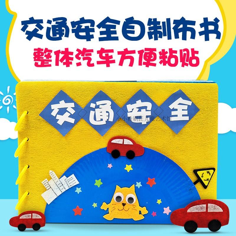 小学生交通安全自制绘本不织布绘本制作DIY材料包