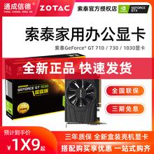 索泰GT710 730 1G雷霆版显卡台式电脑办公亮机卡高清独显GT1030