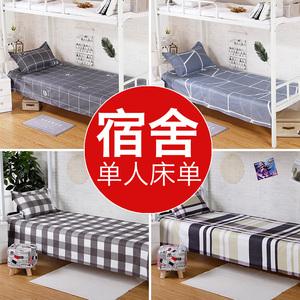 宿舍单人床单单件大学生寝室专用上下铺单子褥单1.2米m大学男被单