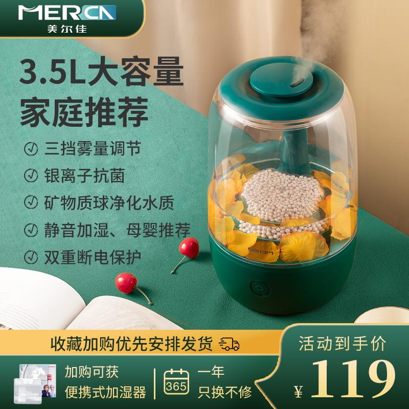 美尔佳  加湿器家用静音卧室小型大雾量室内空气加湿孕妇婴儿推荐淘宝优惠券