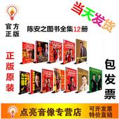 包邮 陈安之成功全集 12本书成功学全集 总裁领导激励+6CD