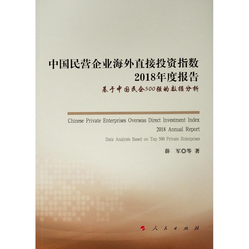 中国民营企业海外直接投资指数2018年度报告:基于中国民企500强的数据分析 薛军 等 著 经济理论、法规 经管、励志 人民出版社