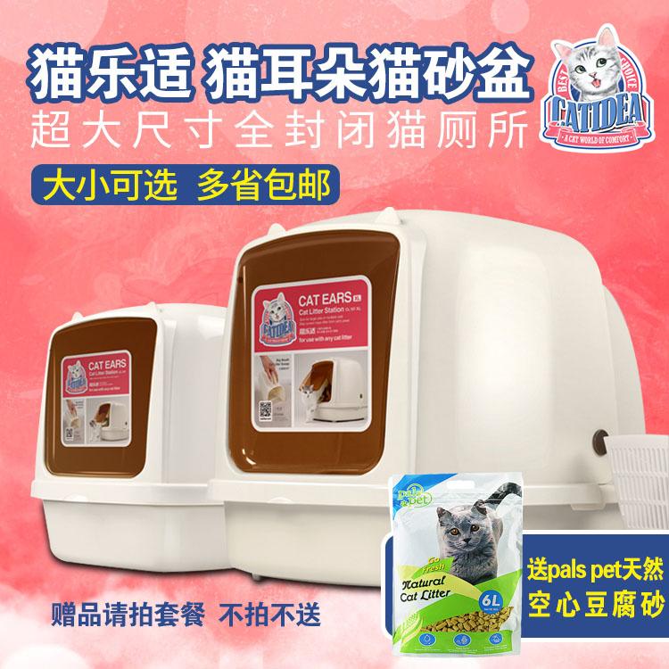仁可包邮猫乐适特大全封闭猫耳朵猫砂盆猫厕所送大嘴猫砂铲CL101