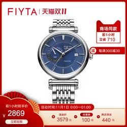 专柜同款飞亚达手表男印系列时尚男士机械表复古防水手表GA850001