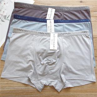 3条装 外贸内裤男出口日本轻薄透气柔软无痕莫代尔棉男士平角裤
