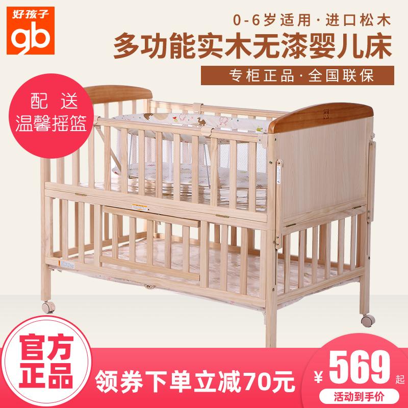 Детские кровати / Люльки Артикул 531572506881