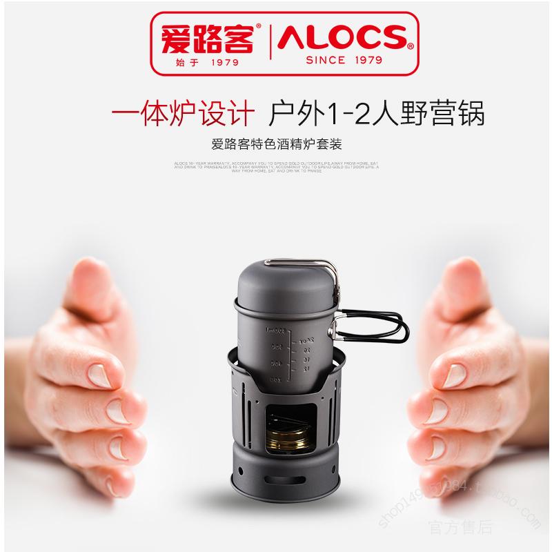 爱路客ALOCS户外露营1-2人酒精炉7件组合一体煮茶咖啡套锅CW-C01
