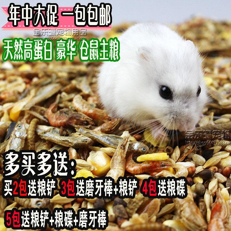 [金乐源宠物用品饲料,零食]豪华仓鼠粮 仓鼠用品 食物饲料 自配月销量57件仅售7.5元