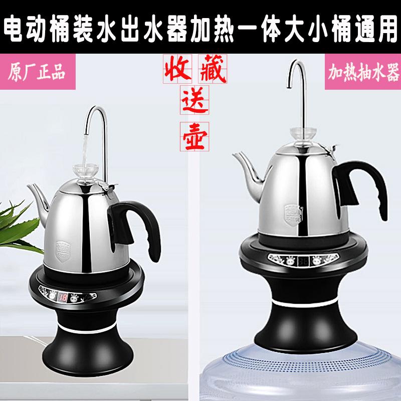 99.00元包邮桶装水电动抽水器自动可加热一体小型家用抽水管吸出水器烧水套装