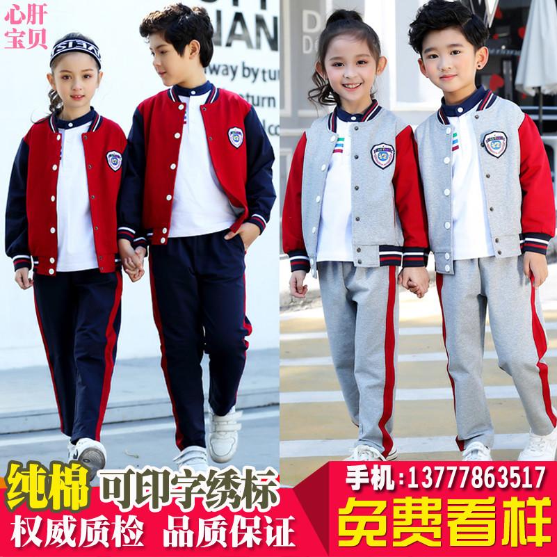 幼儿园园服春秋套装运动纯棉儿童英伦学院风小学生校服班服三件套