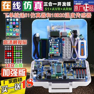 普中科技单片机开发板 51 AVR学习板STM32实验stc89c52开发板套件