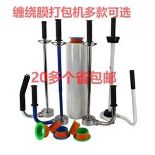 手動拉膜器纏繞膜打包機包膜器裹包機纏繞膜拉膜器拉神膜捆包機