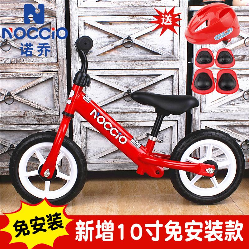诺乔儿童平衡车小孩学步童车溜溜车滑步车滑行车无脚踏减震自行车