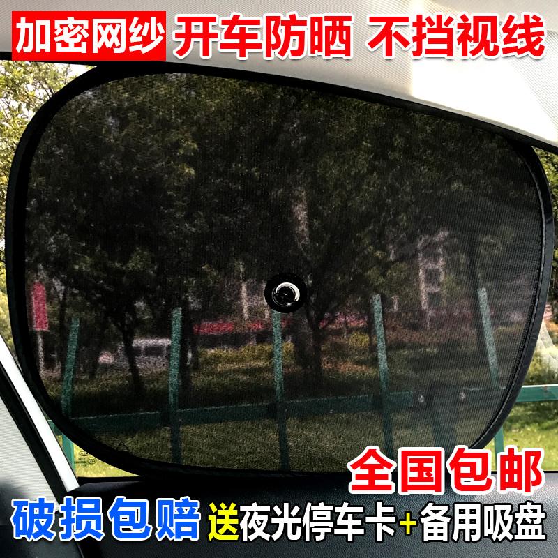 汽车遮阳挡遮阳板车用车内网纱帘吸盘式侧窗车窗遮光防晒隔热前档