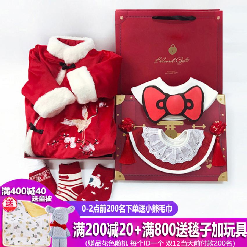 婴儿礼盒冬季红色中国风满月送礼宝宝百天新生儿用品衣服唐装礼物