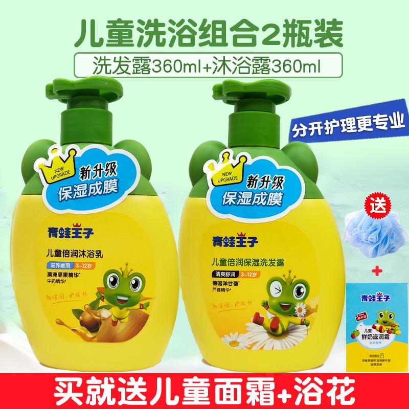 青蛙王子儿童倍润洗发露+沐浴露滋养保湿小孩宝宝洗护发洗澡套装