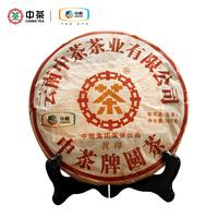 阿里拍卖 【7片1提共2499克】2012年中茶黄印普洱生茶七子饼茶叶