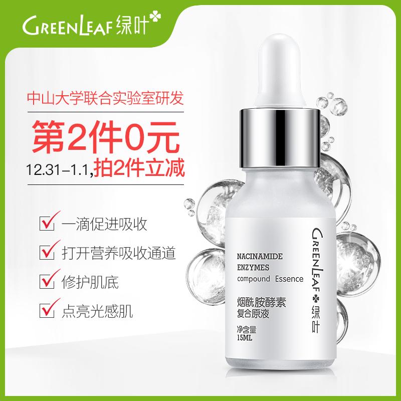 绿叶烟酰胺原液酵素面部精华补水提亮肤色光甘草定原液