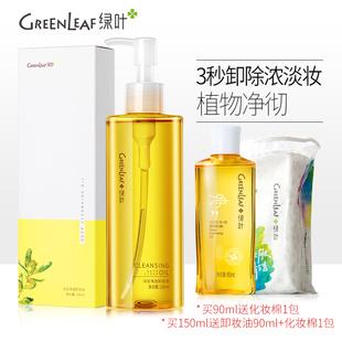深层清洁脸部橄榄温和卸妆乳液眼部唇部卸妆水 绿叶卸妆油正品