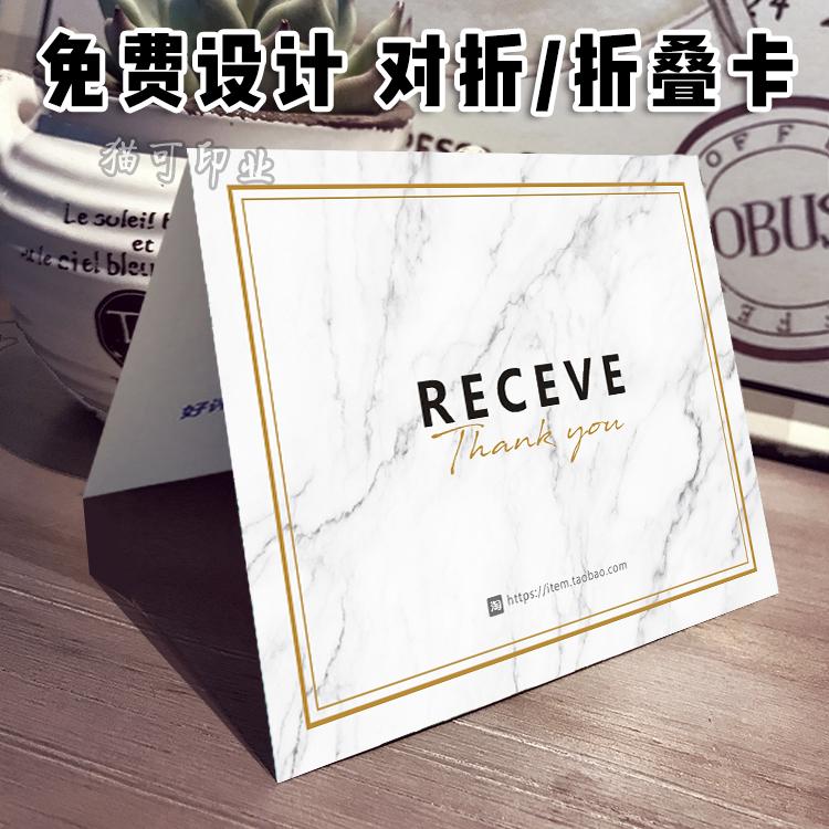 简约高档留言卡贺卡售后服务晒图小卡片定制红包卡返现卡印刷设计