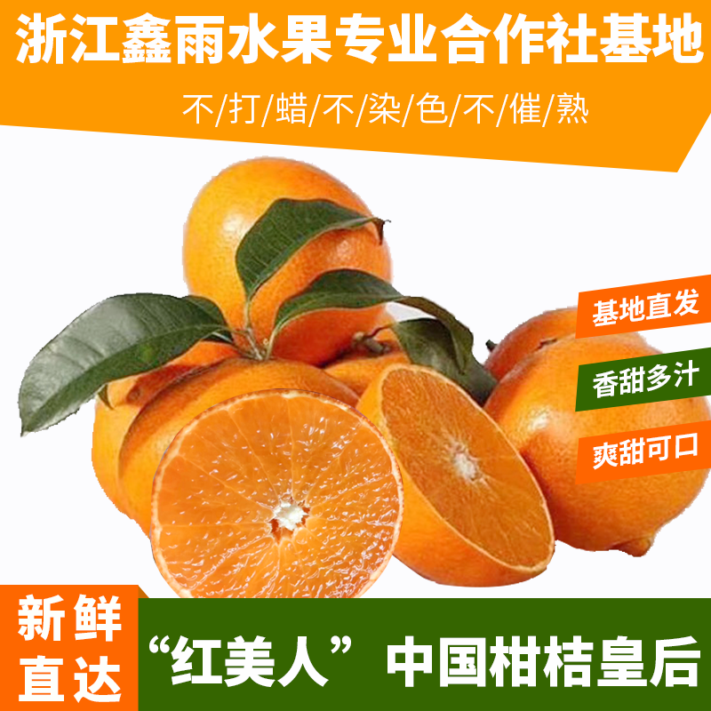 Now pick the authentic Yuhuan red beauty orange gift box and pack it with Aiyuan 28 thin skinned sweet fresh fruit honey orange package