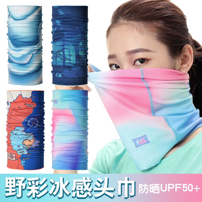 野彩防紫外线魔术头巾冰丝防晒面罩男女骑行脖套运动薄款百变围脖