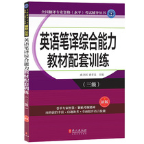 New 2018-2019 National Translation Professional Qualification Level examination Book Catti textbook guidance three level English translation comprehensive ability teaching material supporting training foreign language publishing house Level 3 translation comprehensive exercises