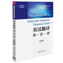 On the theory and practice of English-Chinese translation and the author Ye Zinan The common error analysis of English translation in Tsinghua University publishing House Translation Qualification examination reference for translation specialty textbooks