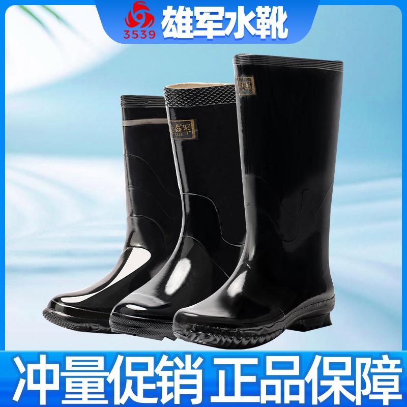 タオバオ仕入れ代行-ibuy99 雨鞋男 际华雄军3539雨鞋男士雨靴中筒高筒雨鞋劳保水鞋防砸防穿刺水靴