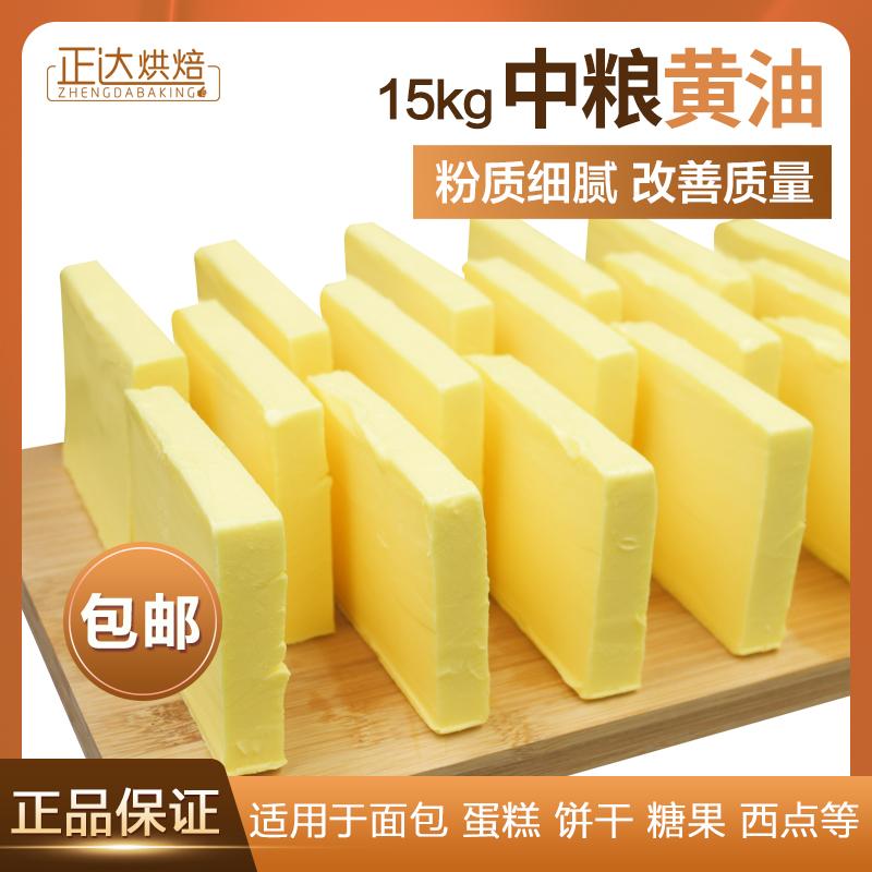 有赠品中粮无盐黄油烘焙原料食用起酥油面包奶油爆米花黄油15kg商用包邮
