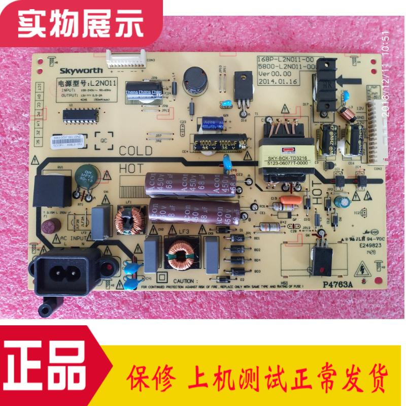 创维液晶43/E3000/E3500/M9电源板L3N01A L3N/P4U/L2N/011 L3N01E