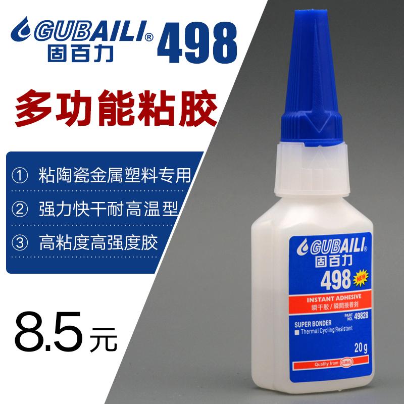 固百力498胶水金属专用强力快干瞬间胶耐高温耐热塑料铝合金粘接