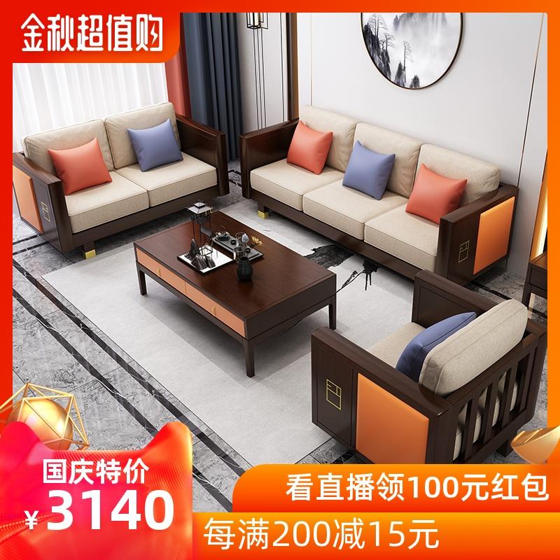 轻奢新中式实木沙发中式实木皮沙发中国风样板房酒店民宿客厅家具热销1件包邮