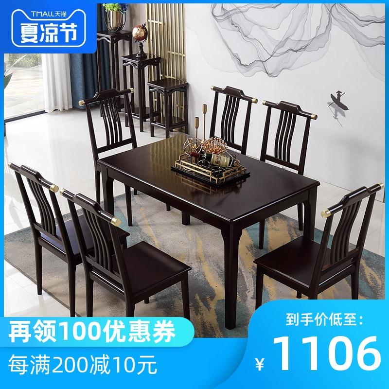 新中式实木餐桌全实木餐桌椅组合方桌样板房中式餐厅家具饭桌