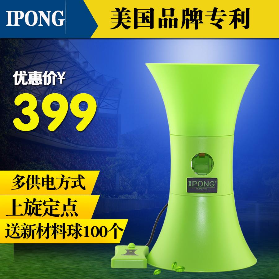 Сша IPONG настольный теннис волосы мяч машинально Topspin автоматическая волосы мяч тренер на поворотный фиксированный double источник питания подлинный
