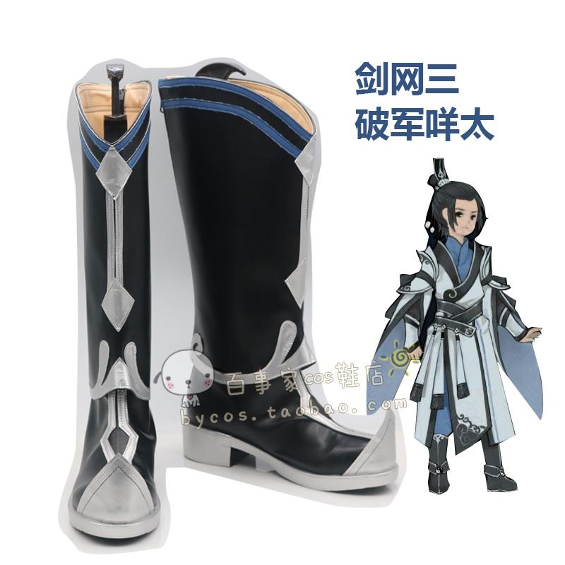 剣侠情縁三剣網3破軍めめぇコスプレ靴のコスプレ靴を作って注文します。
