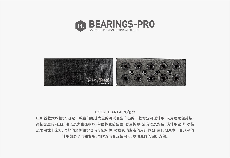 dbh专业滑板四轮双翘专用轴承6珠Pro磁带盒文具盒轴承dobyheart