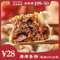 【一旬一味】麻辣香肠糯米烧麦大个网红冷冻烧麦零食早餐烧卖420g