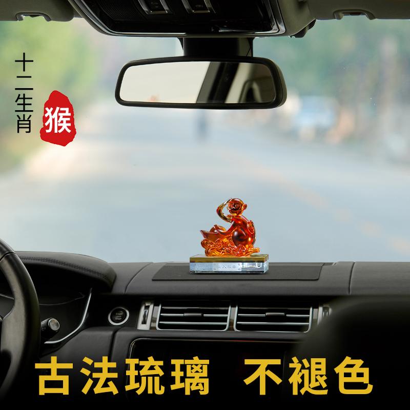 古颐轩车内香水汽车摆件男持久淡香车载装饰车用琉璃香水座生肖猴