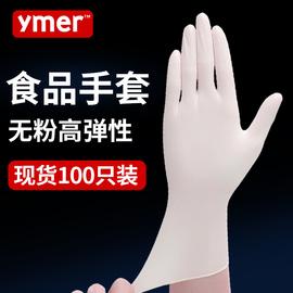 一次性手套医生加厚丁晴乳胶丁腈橡胶pvc食品级餐饮儿童厨房专用图片