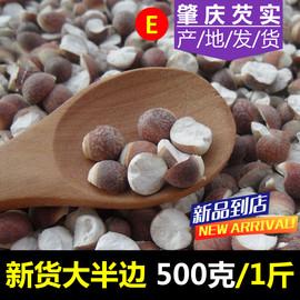 肇庆芡实干货500g新鲜农家自产芡实米大粒茨实新货欠实红皮鸡头米
