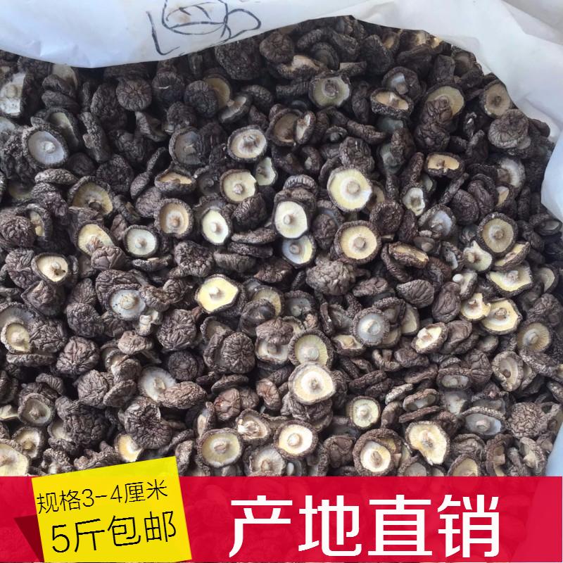 2500g干香菇冬菇黄焖鸡香菇干货