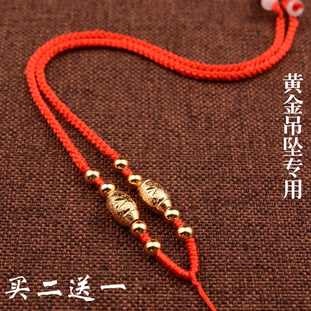 黄金吊坠挂绳挂坠金佛玉坠翡翠手工编织项链绳玉佩手编红绳子男女