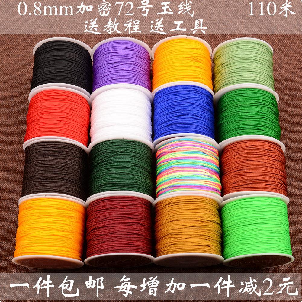 加密72号玉线批发手链项链红线绳diy材料手工编织红绳子耐磨小卷