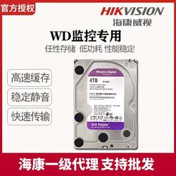 海康威监控硬盘1t2t3t4t5t6t8t西数机械固态硬盘主板监控专用硬盘