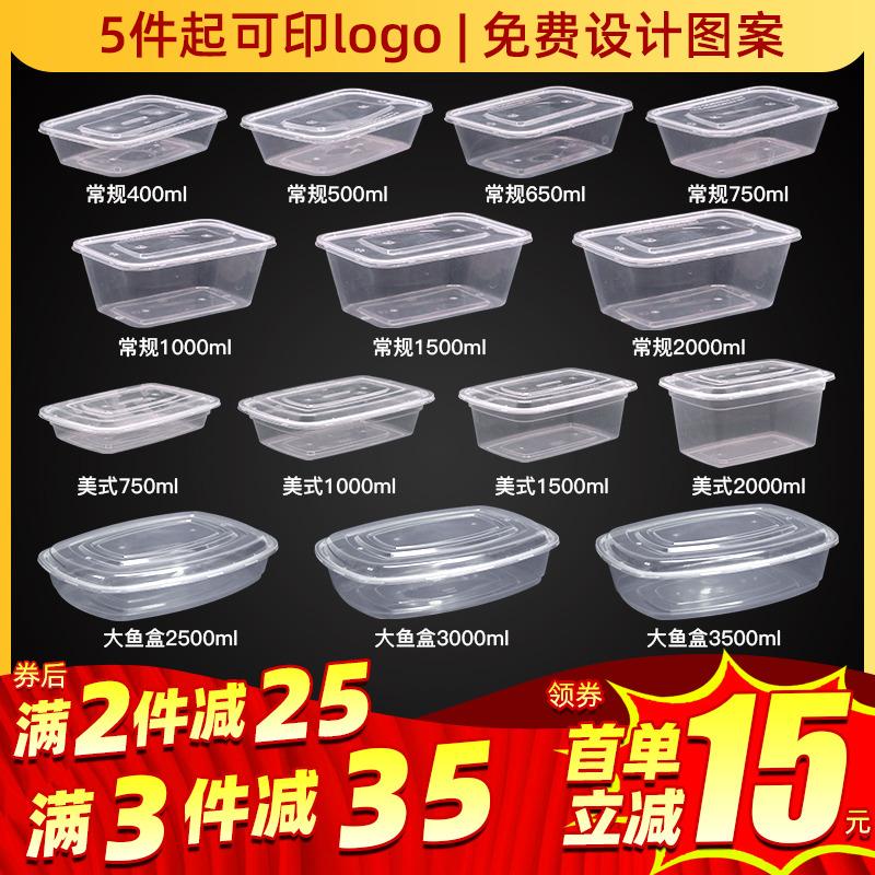 一次性餐盒500ml长方形带盖塑料外卖加厚透明快餐便当打包饭盒子