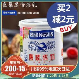 雀巢鹰唛炼乳350g 罐蛋挞液奶茶咖啡甜点炼奶面包原装家用小包装
