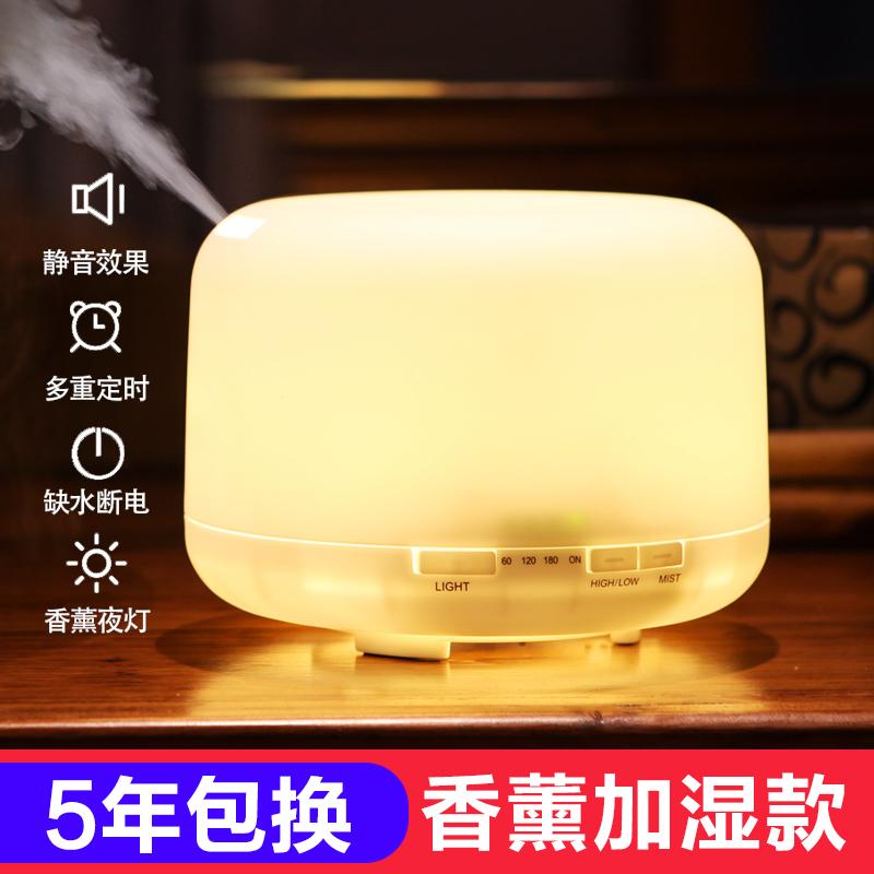 (用1元券)四季卧式小香薰加湿器保湿湿化器超市新生儿防干烧双重熏香迷你