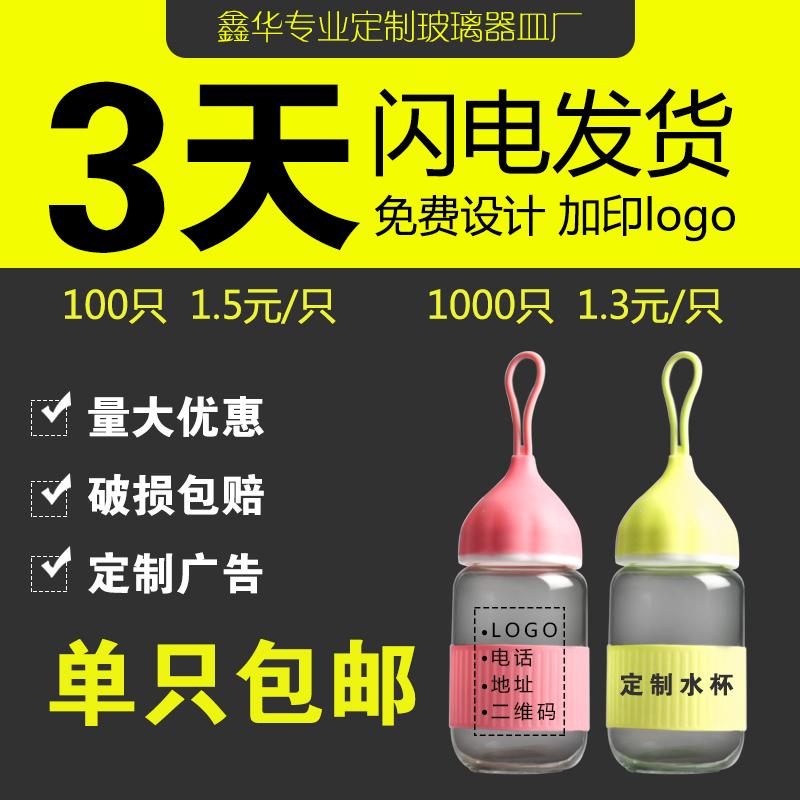 Кубок стеклянной чашки Xiaoai оптовые продажи Индивидуальный рекламный логотип слово Подарочная подача подарка ручной работы